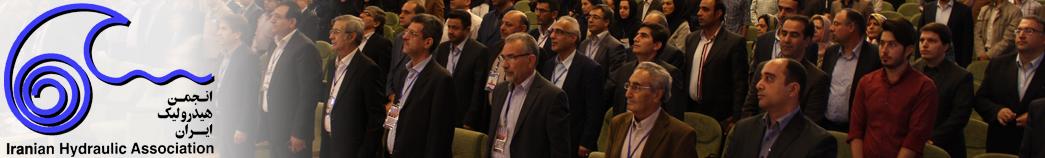 انجمن هیدرولیک ایران