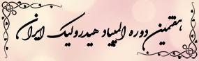 هفتمین دوره المپیاد هیدرولیک ایران